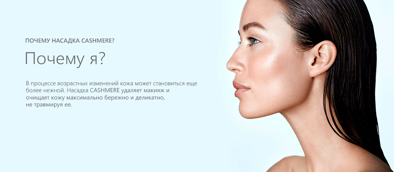 Насадка щетка Clarisonic Cashmere Brush Head купить