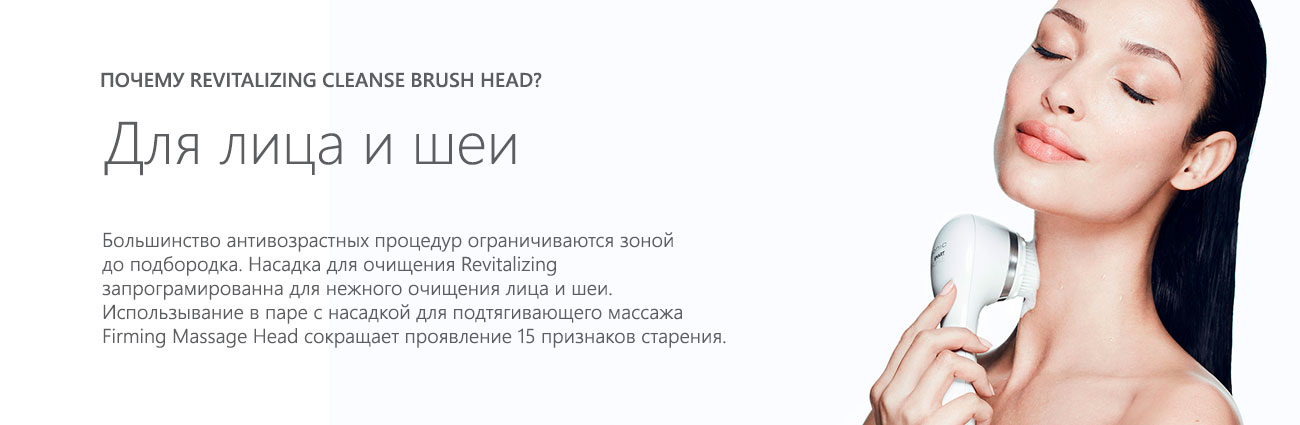 Щетка для лица clarisonic REVITALIZING CLEANSE BRUSH