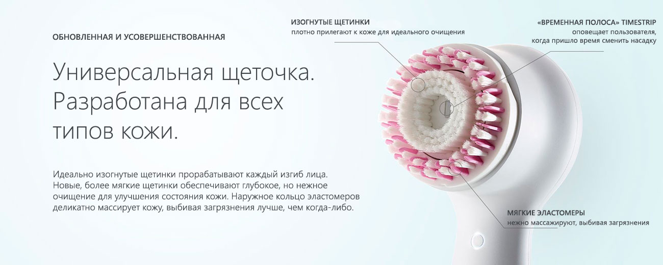 Щетка для лица Clarisonic NEW DAILY RADIANCE BRUSH HEAD